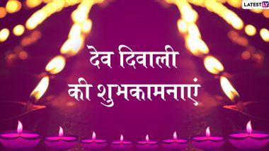 Dev Diwali 2019 Wishes & Messages: देव दीपावली के शुभ अवसर पर इन हिंदी WhatsApp Status, GIF Images, Photo SMS, Facebook Greetings और वॉलपेपर्स को भेजकर अपने प्रियजनों को दें शुभकामनाएं