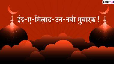 Eid-e-Milad un Nabi 2019 Greetings: अपने प्रियजनों को दें ईद-ए-मिलाद-उन-नबी की मुबारकबाद, भेजें ये शानदार हिंदी WhatsApp Stickers, Facebook Messages, Photo SMS, GIF Images और वॉलपेपर्स