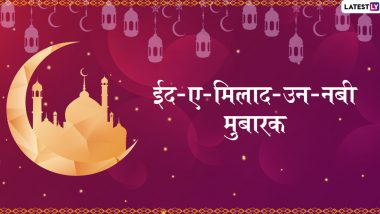 Eid-E-Milad un Nabi 2019 Messages: ईद-ए-मिलाद-उन-नबी के मुबारक मौके पर अपने प्रियजनों को इन शानदार हिंदी WhatsApp Status, Facebook Greetings, Photo SMS, GIF Images, Wallpapers के जरिए दें शुभकामनाएं