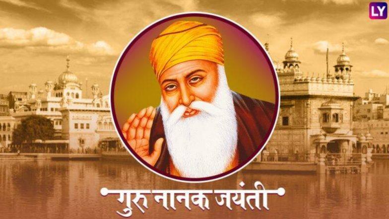 Guru Nanak Jayanti 2019: गुरु नानक देव की 550वीं जयंती 12 नवंबर को, जानिए सिखों के पहले गुरु के जीवन से जुड़ी 10 रोचक बातें