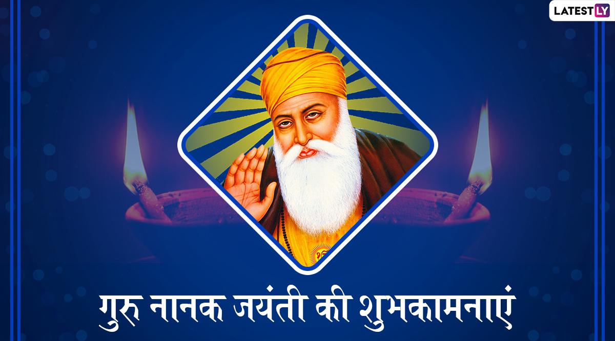 Guru Nanak Jayanti 2019 Wishes & Messages: गुरु नानक देव जी की 550वीं जयंती पर भेजें ये प्यारे हिंदी WhatsApp Stickers, Facebook Greetings, Photo SMS, GIF Images, Wallpapers और दें शुभकामनाएं