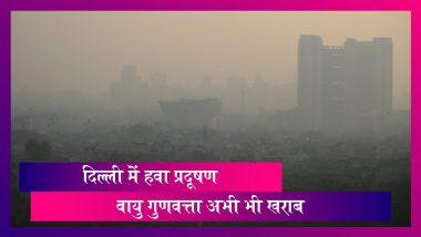 Air Pollution: दिल्ली में हवा से प्रदूषण का स्तर घटा, वायु गुणवत्ता अभी भी खराब
