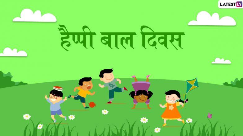 Happy Children's Day 2019 Greetings: इन शानदार हिंदी WhatsApp Stickers, Facebook Messages, Photo SMS, GIF Images, HD Wallpapers को भेजकर अपने प्रियजनों से कहें हैप्पी बाल दिवस
