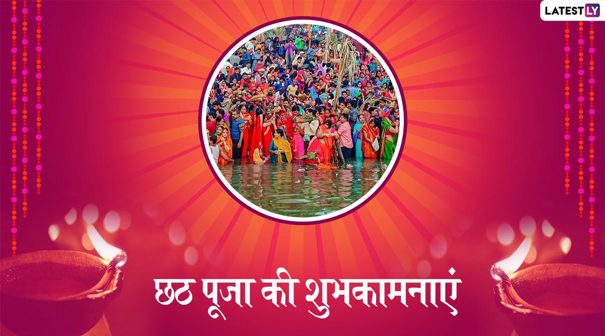 Happy Chhath Puja 2019 Wishes: अपने दोस्तों, रिश्तेदारों को इन शानदार हिंदी WhatsApp Status, Facebook Greetings, Messages, Photo SMS, GIF Images और वॉलपेपर्स के जरिए दें छठ पूजा की शुभकामनाएं