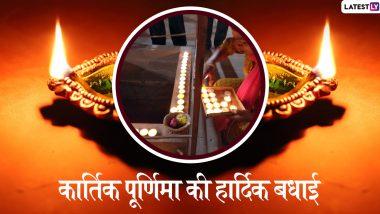 Kartik Purnima 2019 Wishes & HD Photos: आज है कार्तिक पूर्णिमा, प्रियजनों को भेजें ये खूबसूरत हिंदी WhatsApp Stickers, Facebook Greetings, GIF Images, Wallpapers और दें शुभकामनाएं