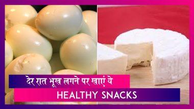 Healthy Snacks For Night: देर रात लगती है तो भूख तो खाएं ये चीजें, हेल्थ पर नहीं पड़ेगा बुरा असर
