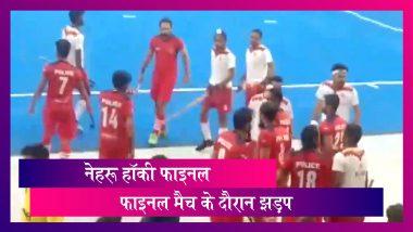 Nehru Cup Hockey Final: नेहरू हॉकी फाइनल के दौरान पंजाब पुलिस और पीएनबी के खिलाड़ी आपस में भिड़े