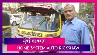 ये है Mumbai का पहला Home System Auto-Rickshaw, वॉश बेसिन, चार्जिंग पॉइंट सहित ये हैं सुविधाएं