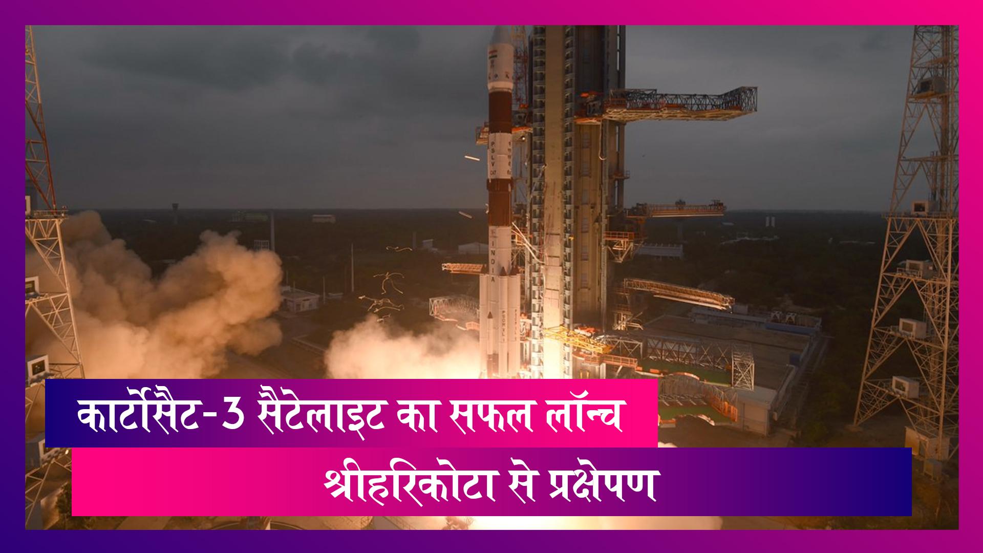 ISRO CARTOSAT-3 Launch: ISRO ने रचा इतिहास, Cartosat-3 का सफलतापूर्वक लॉन्च