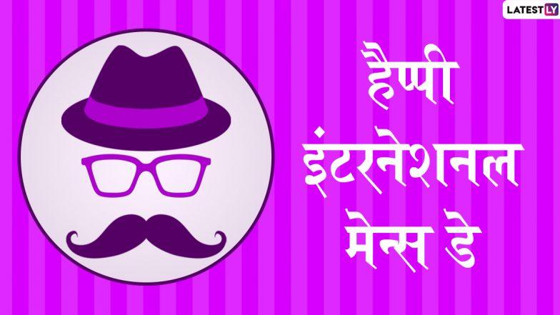 Happy International Men's Day 2019 Wishes: इंटरनेशनल मेन्स डे पर ये शानदार हिंदी WhatsApp Stickers, Facebook Greetings, HD Wallpapers, Images, Quotes, और Photo SMS भेजकर दें शुभकामनाएं