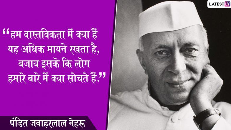 Jawaharlal Nehru Jayanti 2019: देश के पहले प्रधानमंत्री पंडित जवाहरलाल नेहरू की 130वीं जयंती, बाल दिवस पर पढ़ें उनके ये प्रेरणादायक विचार