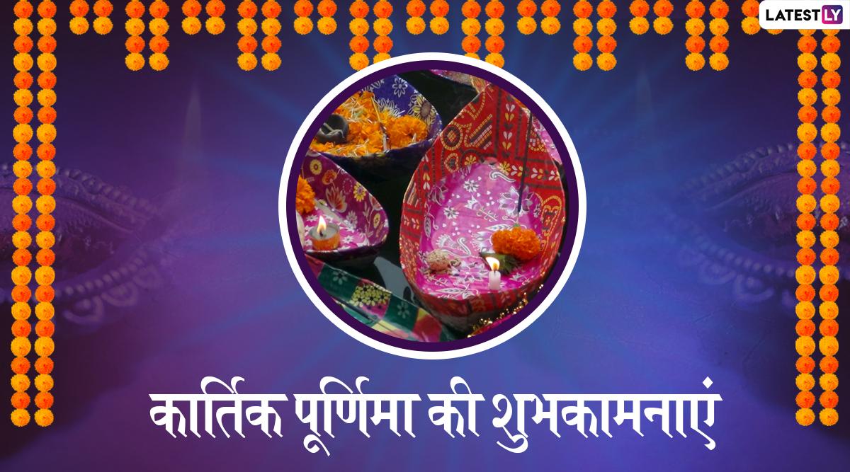Kartik Purnima 2019 Wishes & Greetings: अपने प्रियजनों को दें कार्तिक पूर्णिमा की बधाई, भेजें ये शानदार हिंदी WhatsApp Status, Facebook Messages, Photo SMS, GIF Images और वॉलपेपर्स