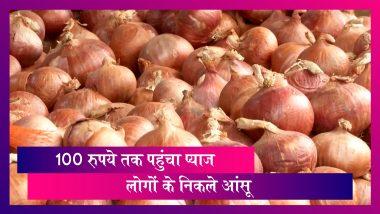 Onion Prices: देश में प्याज ने निकाले आंसू, 100 रु/किलो तक पहुंचा दाम