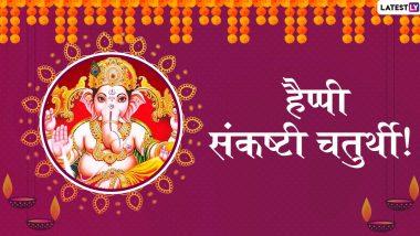 Sankashti Chaturthi 2019 Messages: अपने दोस्तों व रिश्तेदारों को भेजें ये शानदार हिंदी WhatsApp Status, Facebook Greetings, GIF Images, Wallpapers, Photo SMS और दें मार्गशीर्ष संकष्टी चतुर्थी की शुभकामनाएं
