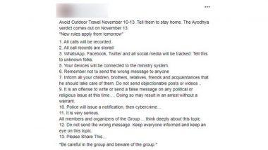 Fake Viral Message: अयोध्या फैसले से पहले वायरल हो रहा यह मैसेज है फेक, सामने आया ये सच