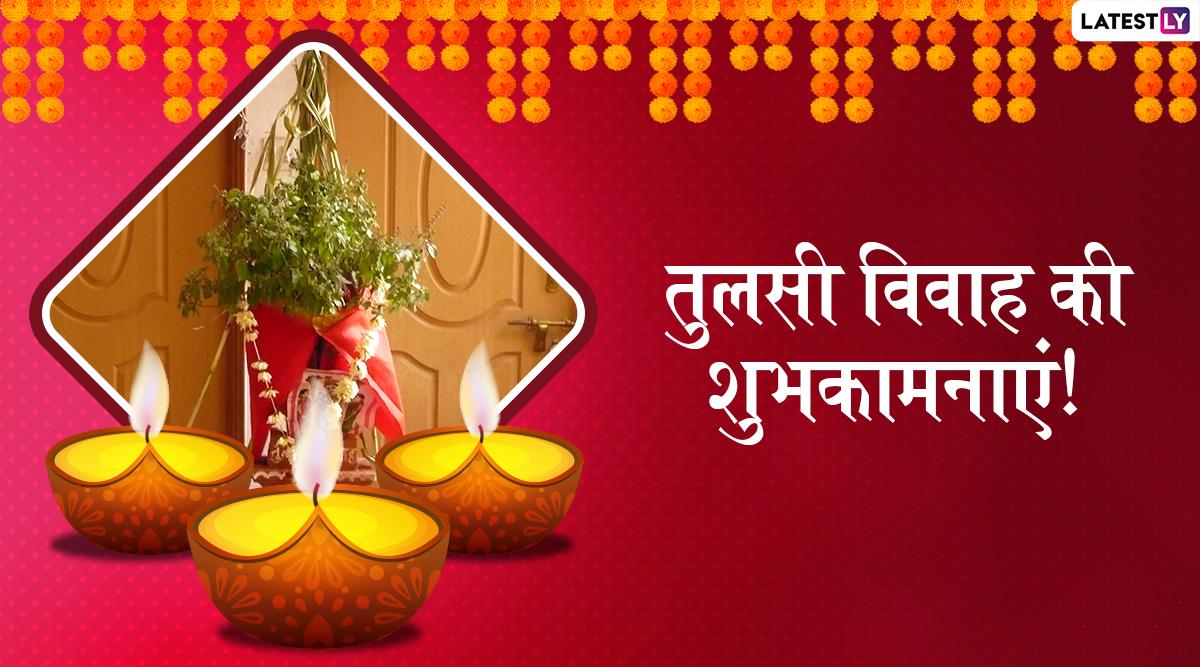 Tulsi Vivah 2019 Wishes & Messages: तुलसी विवाह के शुभ अवसर पर ये हिंदी WhatsApp Stickers, Facebook Greetings, SMS, GIF Images, Wallpapers भेजकर अपने प्रियजनों को दें शुभकामनाएं