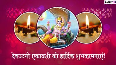 Dev Uthani Ekadashi 2019 Wishes & Messages: देवउठनी एकादशी के शुभ अवसर पर ये हिंदी WhatsApp Stickers, Facebook Greetings, SMS, GIF Images, Wallpapers भेजकर अपने प्रियजनों को दें शुभकामनाएं
