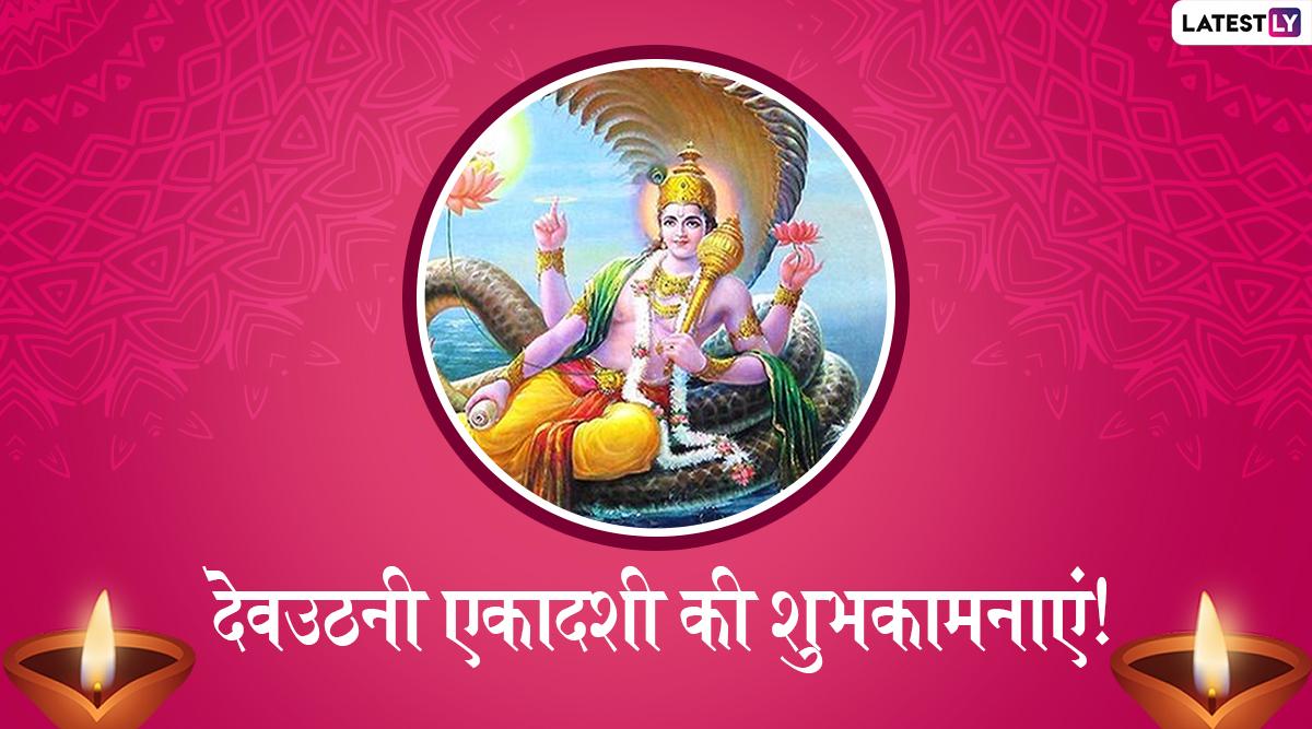 Dev Uthani Ekadashi 2019 Messages: देवउठनी एकादशी पर ये हिंदी WhatsApp Stickers, Facebook Greetings, SMS, GIF Images, Wallpapers भेजकर अपने प्रियजनों को दें शुभकामनाएं