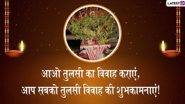 Tulsi Vivah 2019 Greetings: तुलसी-शालिग्राम के विवाह की है शुभ बेला, इन प्यारे हिंदी WhatsApp Status, GIF Images, Facebook Messages, SMS और वॉलपेपर्स को भेजकर दें दोस्तों, रिश्तेदारों को बधाई