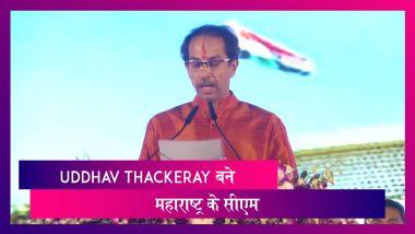 Uddhav Thackeray ने Maharashtra के CM पद की ली शपथ, बुलाई पहली कैबिनेट मीटिंग