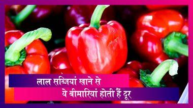 Winter Care Tips: लाल सब्जियां और फल सेहत के लिए हैं फायदेमंद, इन बीमारियों के खतरे होते हैं कम