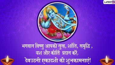 Dev Uthani Ekadashi 2019 Wishes: देवउठनी एकादशी के शुभ अवसर पर ये हिंदी WhatsApp Stickers, Facebook Greetings, SMS, GIF Images, Wallpapers भेजकर अपने रिश्तेदारों को दें बधाई