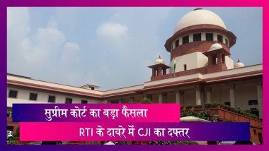 SC's Verdict: सुप्रीम कोर्ट का बड़ा फैसला, CJI का दफ्तर अब RTI के दायरे में