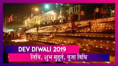Dev Diwali 2019: क्या है देव दीपावली, जानें शुभ मुहूर्त और पूजा विधि
