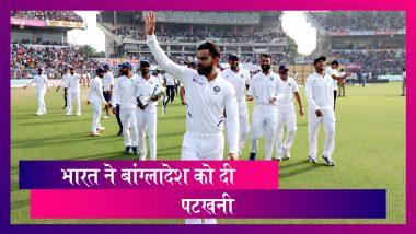 Ind vs Ban 2nd Test 2019: भारत ने बांग्लादेश को पारी और 46 रन से हराया