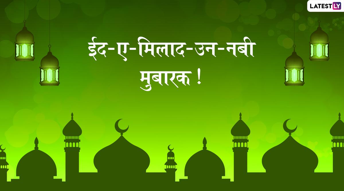 Eid-E-Milad un Nabi 2019 Wishes: ईद-ए-मिलाद-उन-नबी के मुबारक मौके पर अपने प्रियजनों को इन शानदार हिंदी WhatsApp Stickers, Facebook Greetings, GIF Images, Photo SMS और वॉलपेपर्स के जरिए दें शुभकामनाएं
