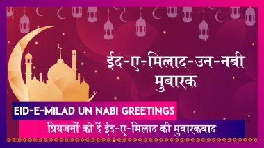 Eid-e-Milad un Nabi 2019 Greetings: इन मैसेजेस को भेजकर प्रियजनों को दें ईद-ए-मिलाद की मुबारकबाद