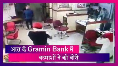 Bihar: Arrah के Gramin Bank में 30 लाख रुपये से ज्यादा की हुई चोरी