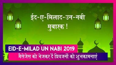 Eid-E-Milad un Nabi 2019 ईद-ए-मिलाद उन नबी पर इन मैसेजेस को भेजकर दें प्रियजनों को शुभकामनाएं