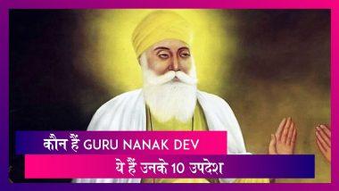 Guru Nanak's 550th Birth Anniversary: कौन हैं गुरु नानक देव ? जानें उनके 10 उपदेश