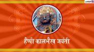 Kalabhairav Jayanti 2019 Wishes & HD Photos: कालभैरव जयंती के शुभ अवसर पर इन शानदार WhatsApp Stickers, GIF Images, Facebook Greetings और HD Wallpapers के जरिए दें प्रियजनों को शुभकामनाएं