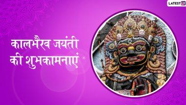 Kalabhairav Jayanti 2019: भैरव से काल भी होते हैं भयभीत, देश के इन प्रसिद्ध कालभैरव मंदिरों में दर्शन मात्र से दूर हो जाते हैं भक्तों के सारे कष्ट