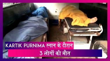 Kartik Purnima 2019: Bihar के Nawada में तालाब में  डूबने से 3 लोगों की मौत