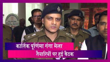 Kartik Purnima: उत्तर प्रदेश में प्रशासन और पुलिस ने तैयारियों पर की बैठक, 12 नवंबर को मुख्य स्नान