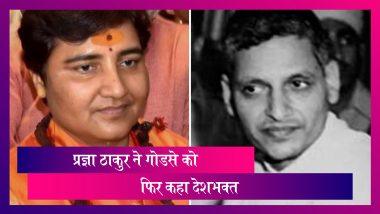 Pragya Thakur ने लोकसभा में  Nathuram Godse को कहा देशभक्त,  Congress ने BJP पर साधा निशाना