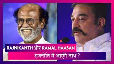 Rajnikanth और Kamal Haasan ने कहा- ज़रूरत पड़ने पर राजनीति में साथ आ सकते हैं