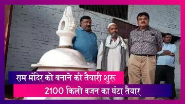 Ram Mandir: राम मंदिर के लिए एटा में मुस्लिम कारिगर ने बनाया 2100 किलो वजनी घंटा