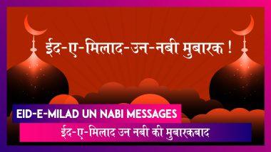 Eid-E-Milad un Nabi 2019 Messages: इन मैसेजेस के जरिए दें अपनों को ईद-ए-मिलाद उन नबी की मुबारकबाद