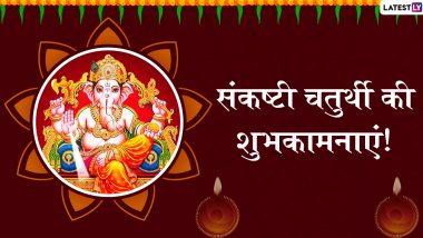 Sankashti Chaturthi 2019 Wishes: प्रियजनों को दें मार्गशीर्ष संकष्टी चतुर्थी की शुभकामनाएं, इस शुभ अवसर पर भेजें ये हिंदी WhatsApp Stickers, Facebook Messages, Greetings, SMS, GIF Images और एचडी वॉलपेपर्स