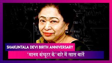 Shakuntala Devi 90th Birth Anniversary: जानें 'मानव कंप्यूटर' शकुंतला देवी के बारे में खास बातें
