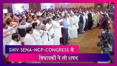 Shiv Sena-NCP-Congress के विधायक Hyatt होटल में हुए जमा, ली शपथ