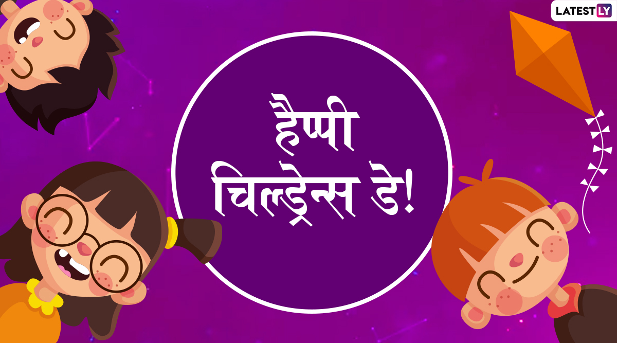 Happy Children's Day 2019 Wishes: बाल दिवस पर इन अनोखे हिंदी  WhatsApp Stickers, Facebook Greetings, Photo SMS, GIF Images, Wallpapers भेजकर दें बधाई