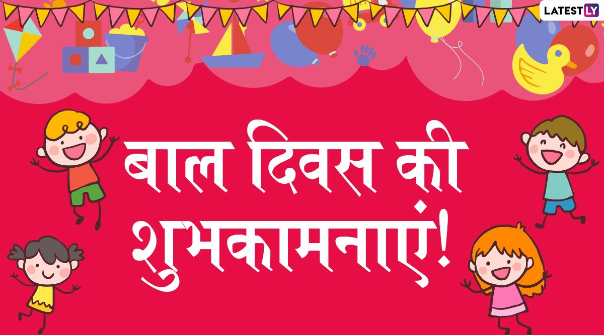 Happy Children's Day 2019 Messages: बाल दिवस पर ये प्यारे हिंदी WhatsApp Stickers, Facebook Greetings, Photo SMS, GIF Images, Wallpapers भेजकर दें शुभकामनाएं