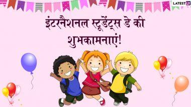 Happy International Students' Day 2019 Wishes: इंटरनेशनल स्टूडेंट्स डे पर ये शानदार HD Wallpapers, Images, Quotes, WhatsApp Stickers, SMS और Facebook Greetings भेजकर दें शुभकामनाएं
