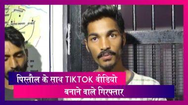 Madhya Pradesh: अवैध पिस्तौल के साथ TikTok वीडियो बनाने वाले दो युवकों को पुलिस ने किया गिरफ्तार