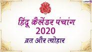 Calendar 2020 Free PDF Download: यहां देखें दृग पंचांग, कालनिर्णय और लाला रामस्वरूप रामनारायण पंचांग के अनुसार नए साल के उपवास, छुट्टियां
